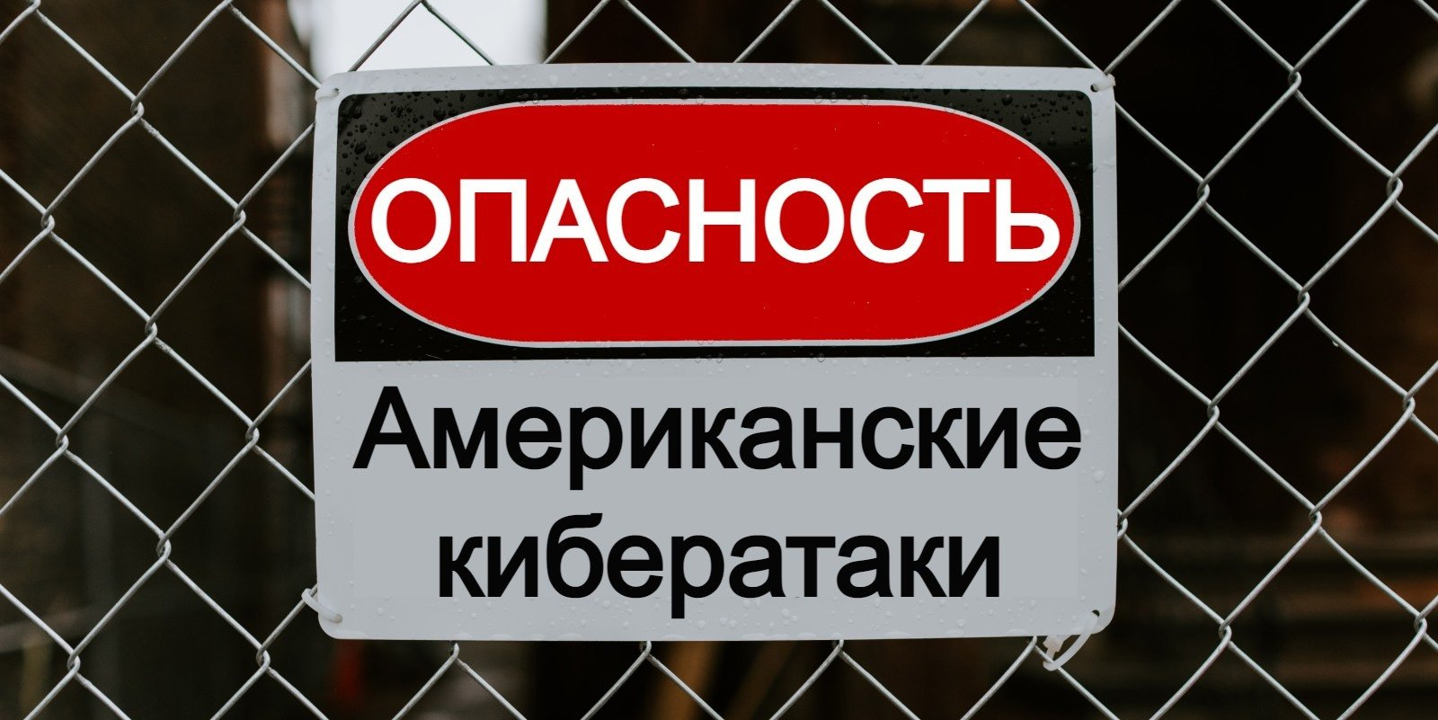 Russian Government Warns Of US Retaliatory Cyberattacks
